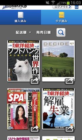 20121120fujisankei_home.jpg