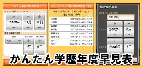 20121203syukatsu05.jpeg