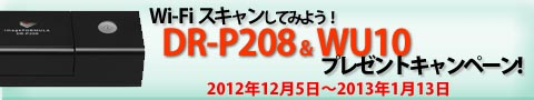 drp208_banner_nokey.jpg