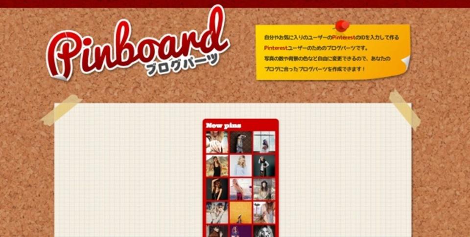 Pinterestの写真を貼り付けられるブログパーツが作成できるサイト「Pinboard」