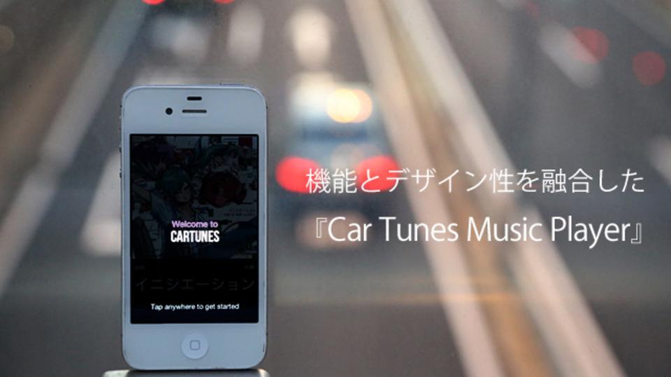 機能とデザイン性を融合した音楽プレイヤー『Car Tunes Music Player』