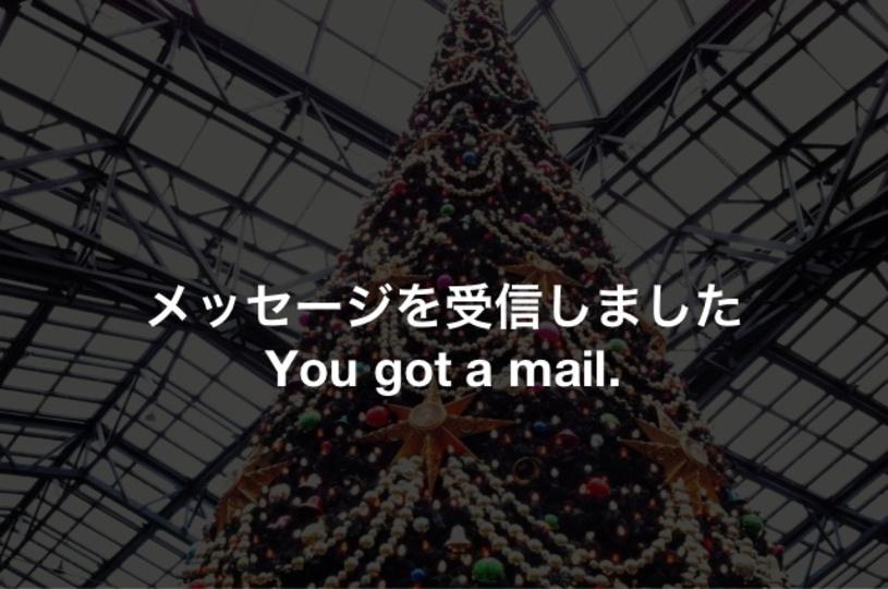 SoftbankのEメール(i)の通知「You got a mail.」をオフにする方法