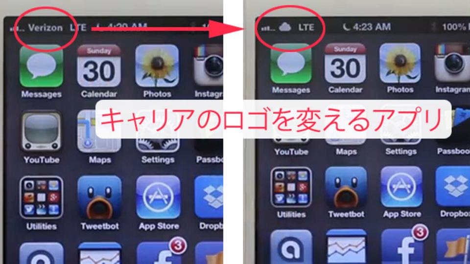 iPhoneで脱獄なしにキャリアのロゴを好きなようにカスタマイズできるアプリ