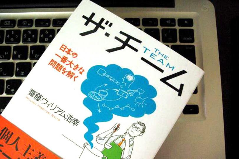 ビジネスを成功へと導く「チーム術」〜『ザ・チーム 日本の一番大きな問題を解く』を読んで