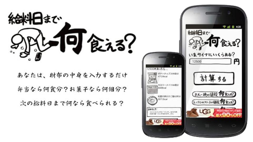 財布の中身を「見える化」してくれるアプリ『給料日まで何食える?』