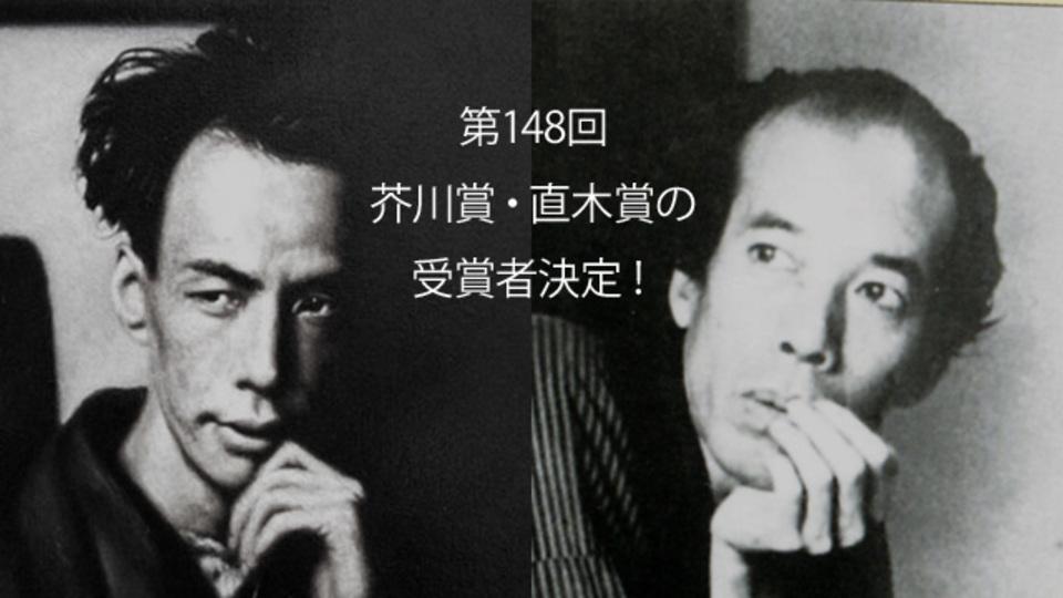 最年長と最年少「年齢は関係ない」~第148回芥川賞・直木賞の受賞者が決定