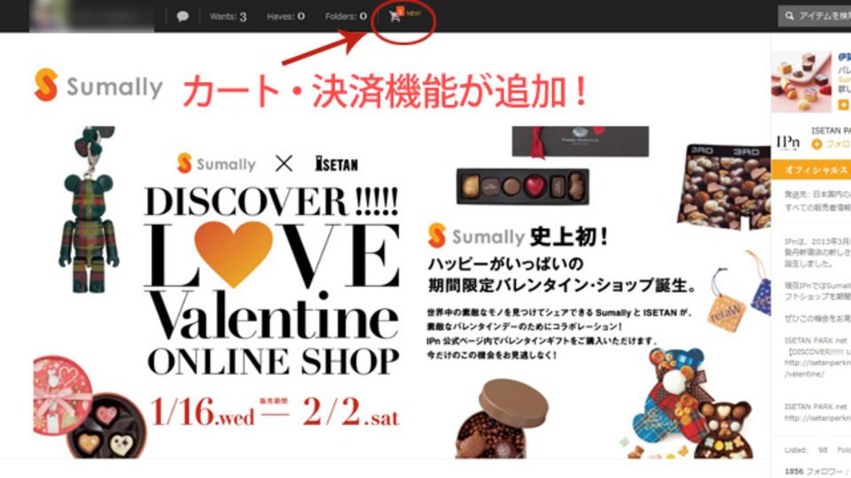 画像共有SNS「Sumally」にカート・決済機能が追加~バレンタインチョコがもらえる...かも?