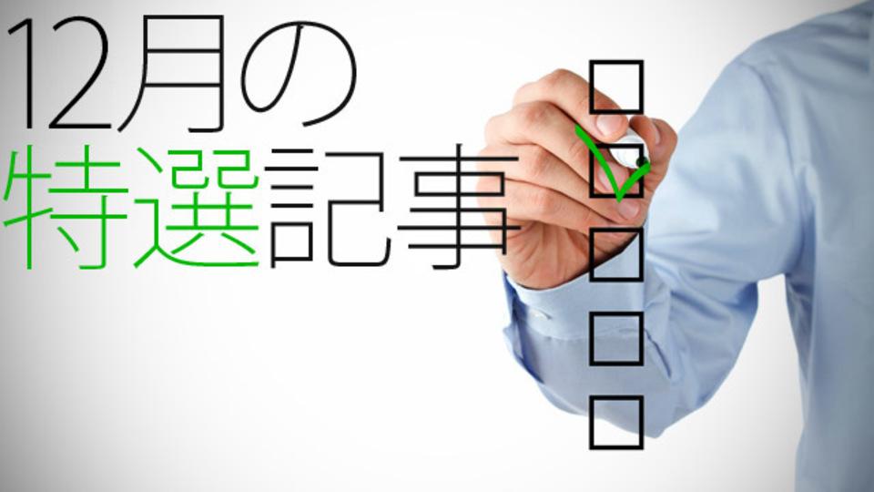 【特選記事】「雇用者側から見た『正しい会社の辞め方』」ほか(平田編集委員・12年12月)