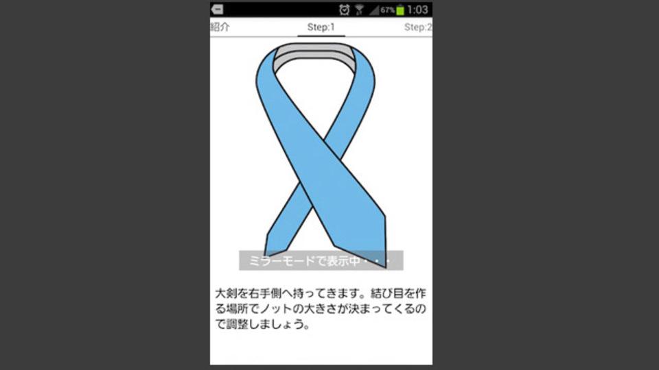 備えあれば...! ミラーモード搭載が便利なアプリ『ネクタイの結び方』