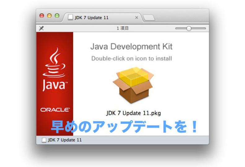 まだJava 6をお使いですか? 2月でサポートが終了です(前編)