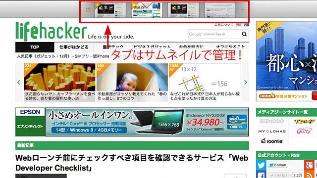 130124sleipnir_mac_4.0_2.jpg