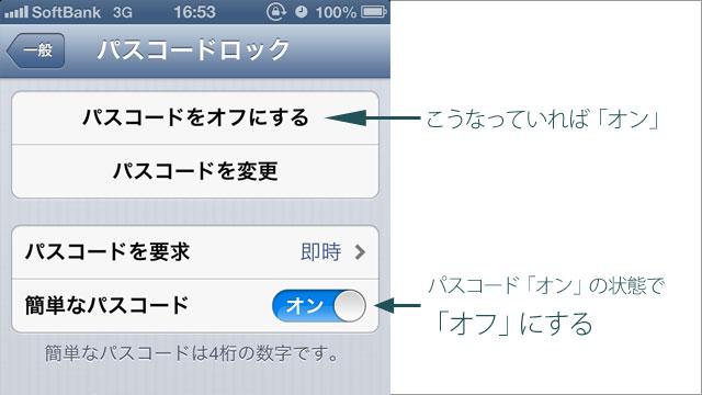 130126passcode_stronger_2.jpg