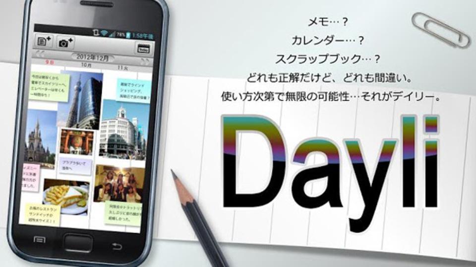 写真を活用できるライフログアプリ『Dayli(デイリー)』