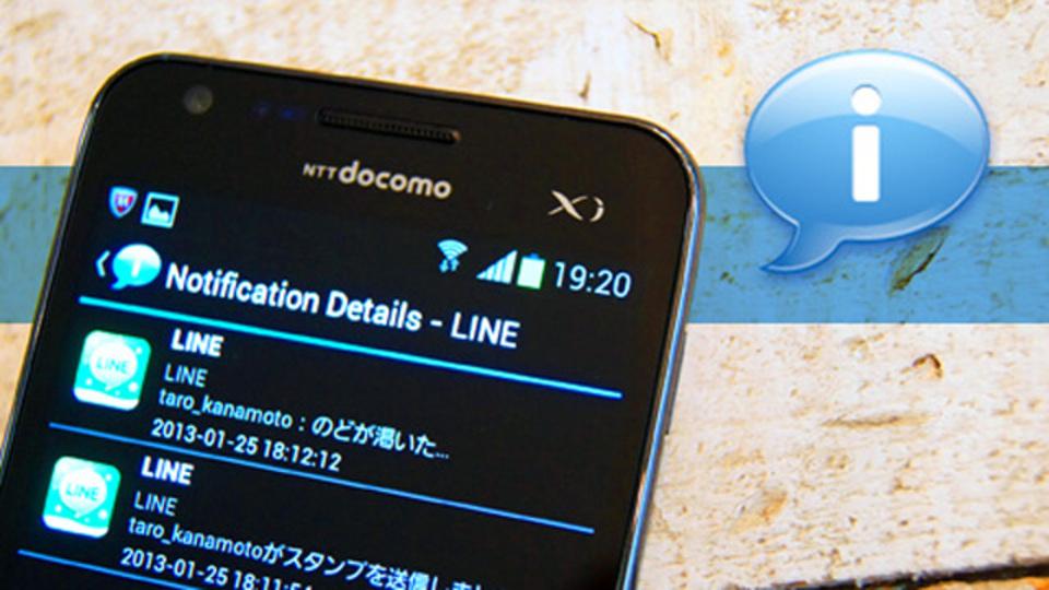 「LINE」の既読マークを回避したい! 通知記録を残して見返せるアプリ『Notification History』