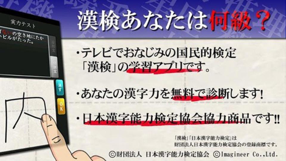 漢字検定2級の私がチャレンジ。手書き認識機能の『漢字能力検定 あなたは何級?』