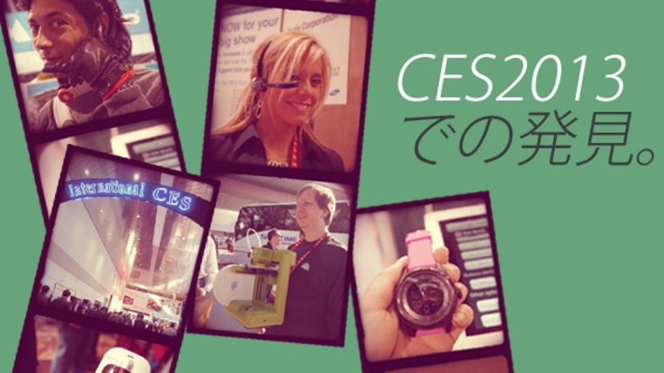 スマホ連動、センサー、3D...CES2013をまとめて振り返ってみた〜イノベーションが加速する国際家電見本市のみどころ【後編】