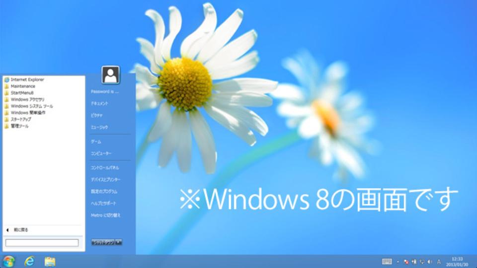 Windows 8に従来のスタートメニューを追加できる『StartMenu8』