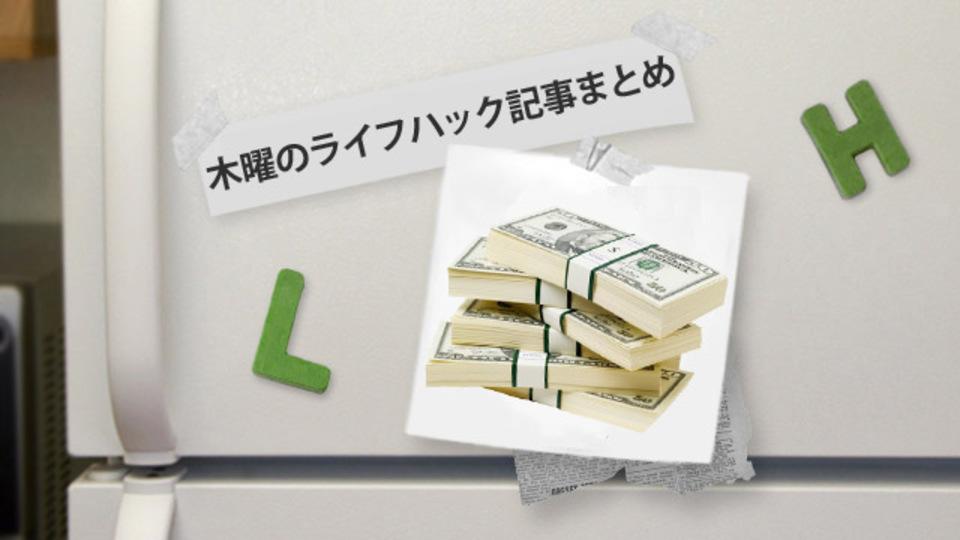 Evernoteにお金関係の資料を放り込んでおくと確定申告の時に便利〜ほか木曜のライフハック記事まとめ