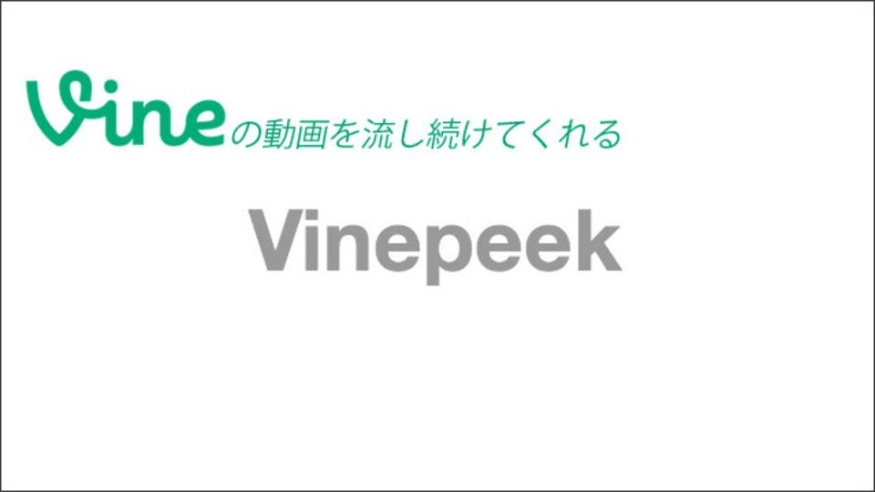 Vineに投稿された動画を延々と流し続けてくれるサイト「Vinepeek」