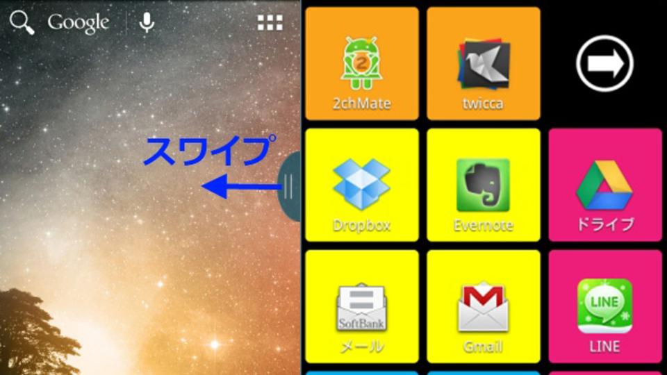 アプリ切り替え軽快なランチャーアプリ『2nd HOME』の使い心地