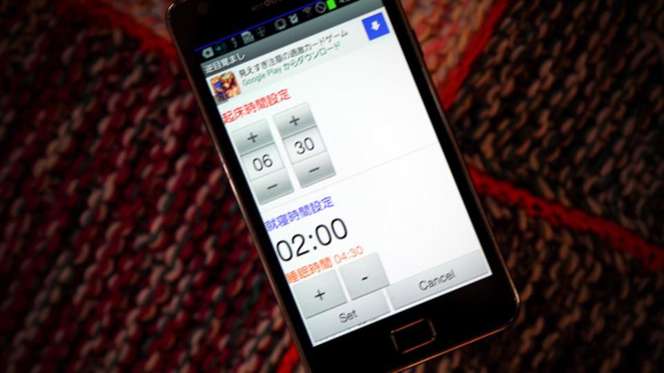 適切な就寝時間を知らせてくれるアプリ『逆目覚まし』