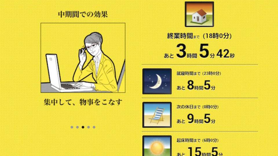 締め切りカウントダウンアプリ『ライフタイマー』で仕事がはかどる!