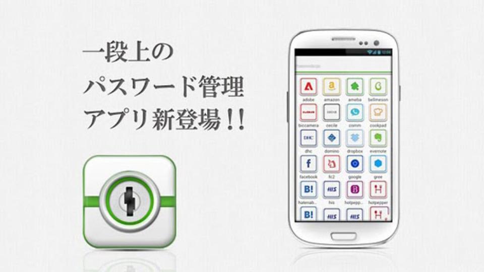 とっておきのパスワード管理アプリ『パスワード管理マネージャー』