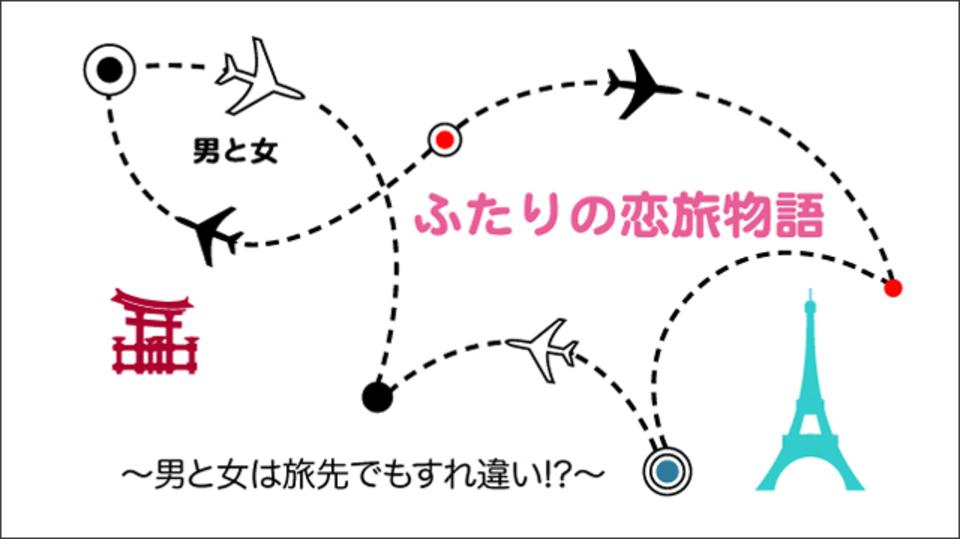 男女のズレは決定的!? 旅行に求めるものの違いがよくわかるインフォグラフィックス
