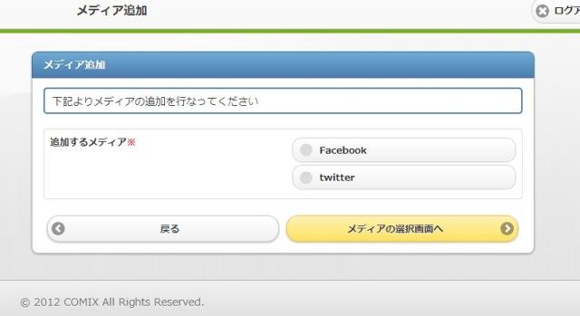 130215snsmanager4.jpg