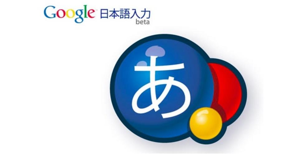 MacのGoogle日本語入力で常に半角数字を入力する方法