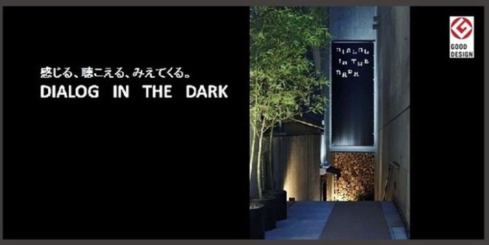 真っ暗闇を体験することで意識を変える「ダイアログ・イン・ザ・ダーク」とは