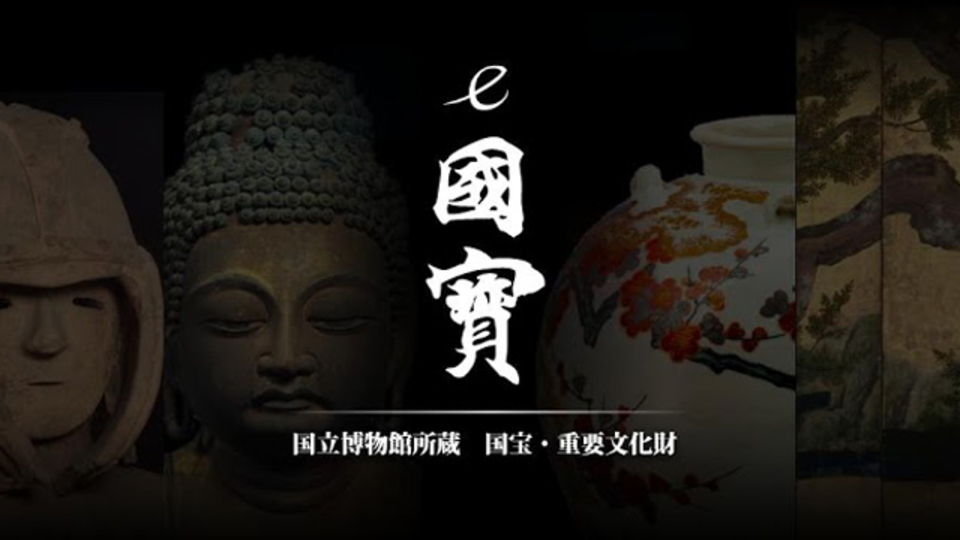 国宝解説アプリ『e国宝』(公式)がもはや手のひら博物館レベル!