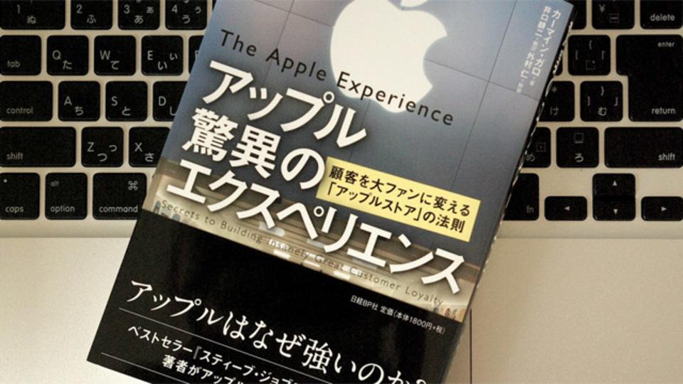 「ジョブズにぶつかれるか」を問うアップルの人材採用プロセス