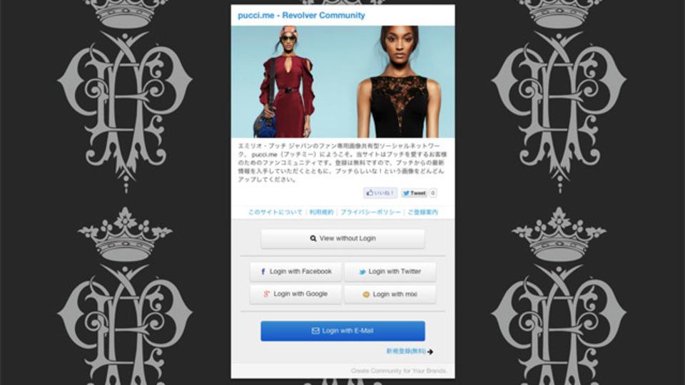 あの「プッチ柄」のファッションブランドも独自SNSを開設したようです