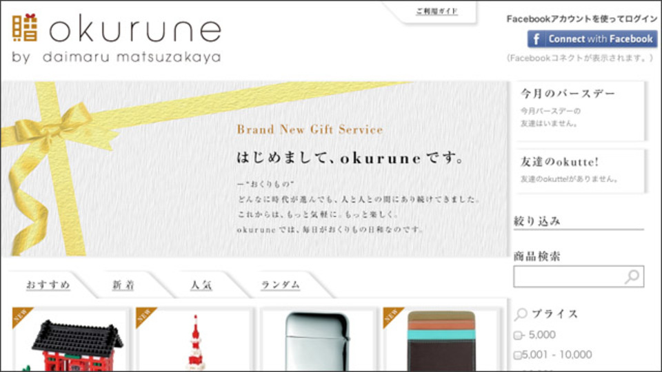 相手の住所を知らなくてもプレゼントを贈れるFacebookサービス「okurune」