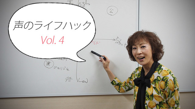 平野文さんが「素敵な声」を解説。え? 素敵な声は誰でも持っているんですか?〜声のライフハック(4)