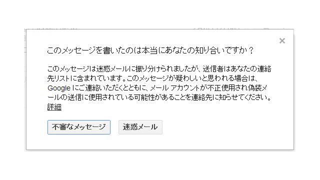 20130208_gmailspam.jpg