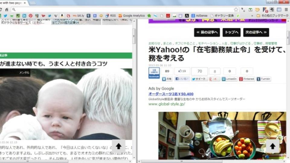 画面を2分割できるChrome拡張機能『Frame two pages』