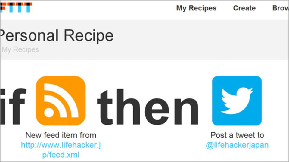 ブログ記事をtwitter自動投稿するには「IFTTT」が最適かも(レシピ付き)