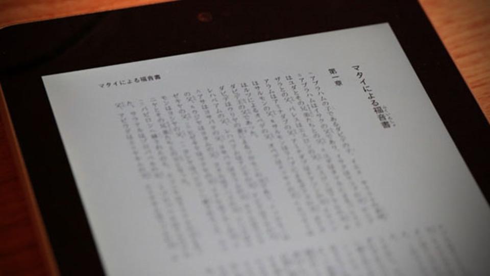 「聖書」が無料で電子化されている件