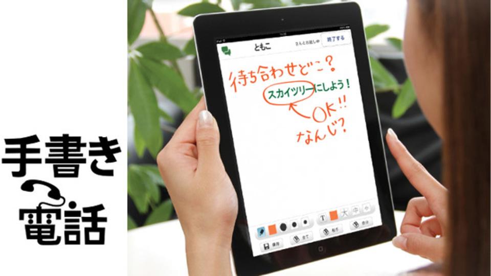 筆談形式で通話できるアプリ『手書き電話』【3/31まで無料セール中】