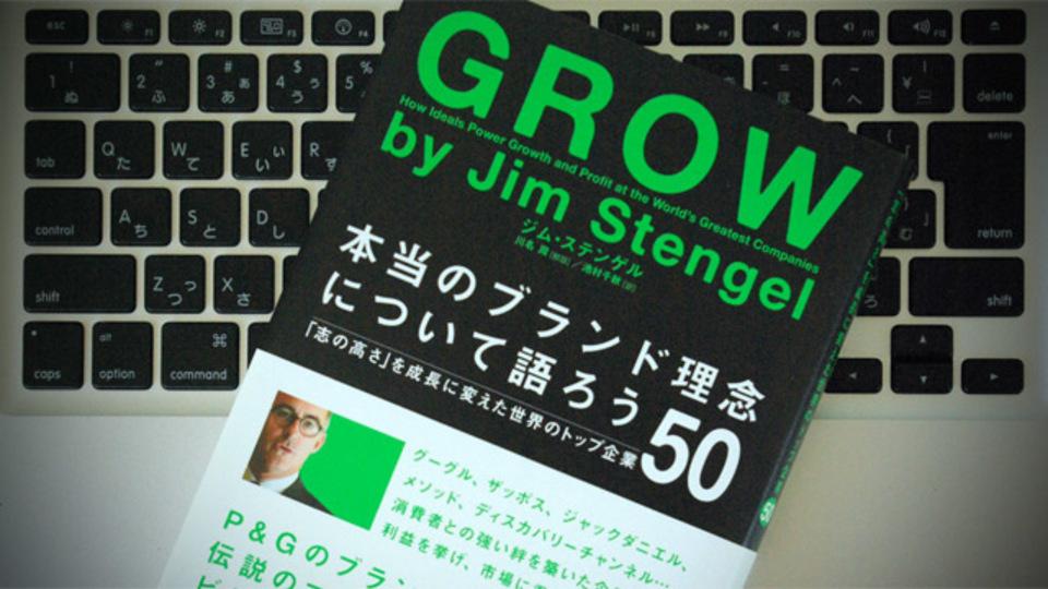世界のトップブランド「ステンゲル50」から学ぶブランド理念の重要性