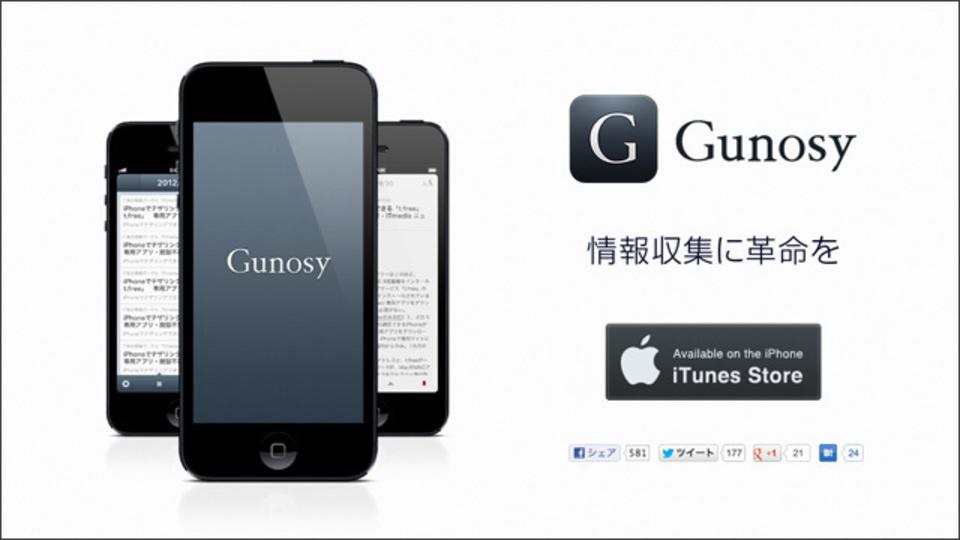 【追記あり】『Gunosy』の推薦記事をRSSリーダーで受信して効率化する方法
