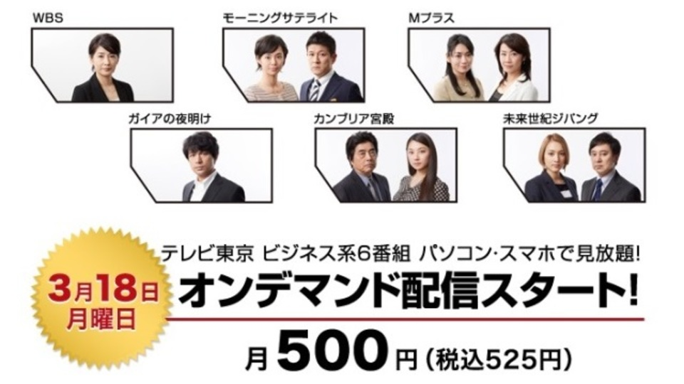 WBSやガイアの夜明けなど...テレ東のビジネス6番組が月額525円で見放題に