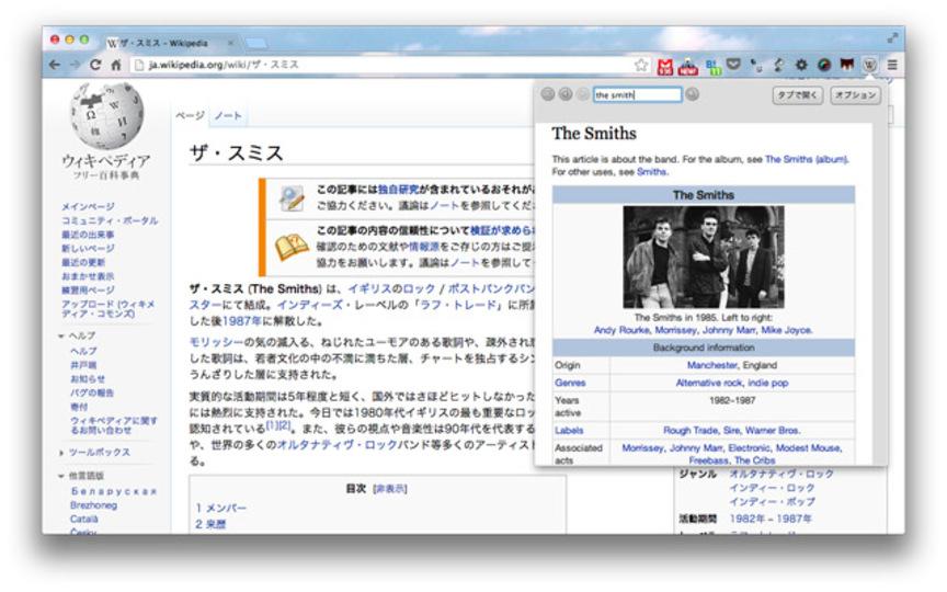 ちょっとWikipedia検索したいときに重宝するChrome拡張機能