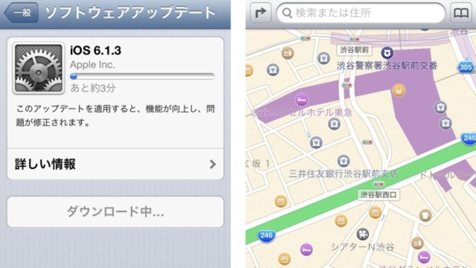 iOS 6.1.3公開。改善されたマップ機能の出来はどうか