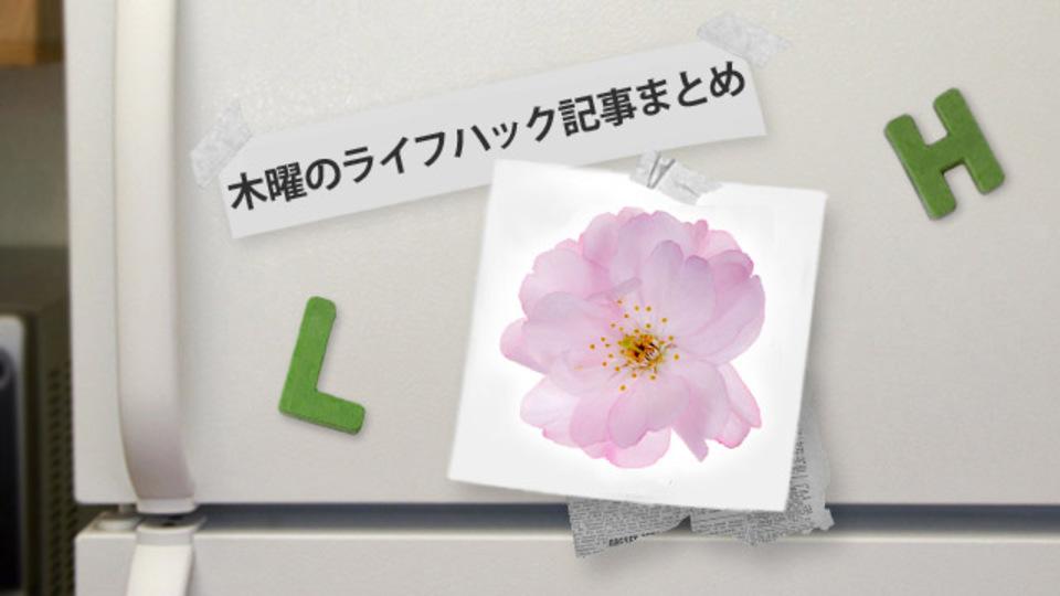 【桜の季節】都内の人気お花見スポット【保存版】ほか〜ライフハック記事まとめ