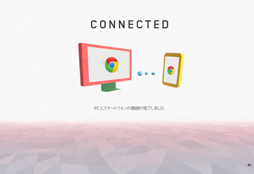 World Wide Maze接続完了