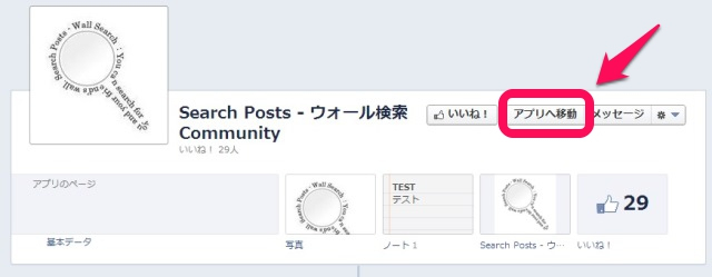 Facebookの過去の投稿を検索できるアプリ2