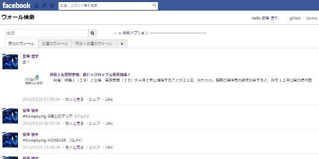 Facebookの過去の投稿を検索できるアプリ3